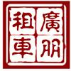 访问广朋租车的企业空间