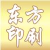 访问青岛东方印刷的企业空间