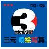访问郑州三元-喷绘写真基地的企业空间
