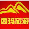 访问陕西西玛旅行社有限公司的企业空间