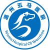 访问温州五马医院的企业空间