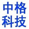 访问天津市中格科技有限公司的企业空间
