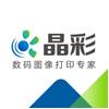 访问深圳市晶彩数码图像有限公司的企业空间