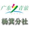 访问广东省中国青年旅行社杨箕分社的企业空间