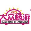 访问枣庄大众国际旅行社总部的企业空间