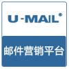 访问U-Mail邮件群发服务商-安般的企业空间