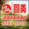 访问江苏图美云印刷科技有限公司的企业空间