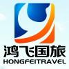 访问广州鸿飞国际旅行社有限公司的企业空间