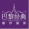 访问重庆巴之黎经典婚纱摄影的企业空间