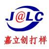 访问深圳嘉立创--业务专员:S的企业空间