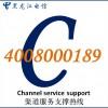 访问黑龙江电信渠道服务支撑热线的企业空间