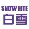 访问白雪银幕的企业空间