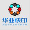 访问华亚快印的企业空间