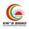 访问彩帝广告策划设计制作中心的企业空间
