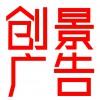 访问深圳创景大型激光金属切割的企业空间