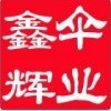 访问绍兴市鑫辉伞业有限公司的企业空间
