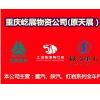 访问重庆屹展物资公司(天展)的企业空间