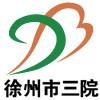 访问徐州市第三人民医院的企业空间