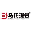 访问乌托摄会高端摄影的企业空间