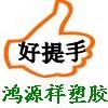 访问深圳市鸿源祥塑胶模具的企业空间