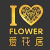 访问爱花居-本地知名花店 的企业空间