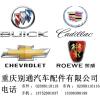 访问重庆别通汽车配件有限公司的企业空间