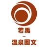访问若禹-温泉图文的企业空间