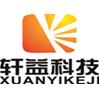 访问用友软件上海轩益的企业空间