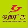 访问忻州市今阳广告有限公司的企业空间