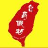 访问台岛假期的企业空间