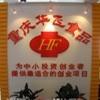 访问重庆华飞食品技术推广服务公司的企业空间