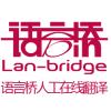 访问语言桥人工在线翻译的企业空间