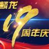 访问沈阳麟龙投资顾问有限公司的企业空间