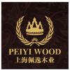 访问上海佩逸木业有限公司的企业空间