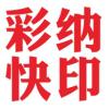 访问彩纳快印(台历/画册/不干胶)的企业空间