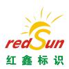 访问红鑫标识的企业空间