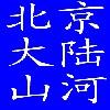 访问北京大陆山河旅行社有限公司的企业空间