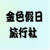 访问杭州凯莱、千岛湖金色假日旅行社 的企业空间