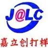 访问深圳嘉立创PCB业务的企业空间