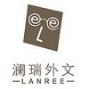 访问澜瑞外文 Lanree的企业空间