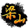 访问梁山神途-蜗牛网络的企业空间