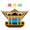 访问四川藏菁阁商贸有限公司的企业空间