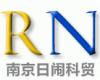 访问南京日闹科贸有限公司的企业空间