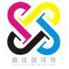 访问武汉鑫佳捷印务有限公司的企业空间