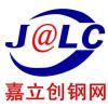 访问嘉立创钢网事业部-杨小姐的企业空间