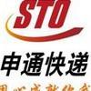 访问江苏通州申通快递的企业空间