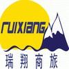 访问苏州瑞翔商旅服务有限公司的企业空间