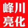 访问峰川亮化大字制造商的企业空间