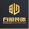 访问安徽百冠建筑装饰有限公司的企业空间