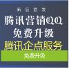 访问腾讯企业QQ山东经销商济南网信的企业空间